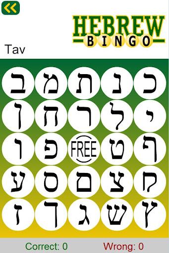 Learn Hebrew Alphabet Bingo