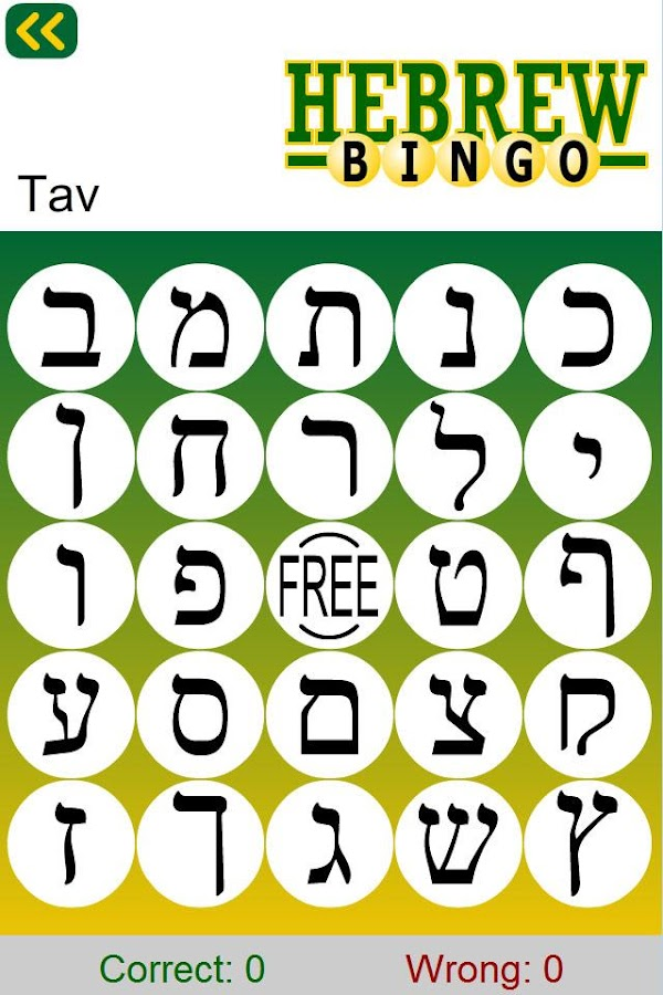 learn hebrew alphabet bingo - android apps on google play