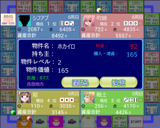 億万長者クエスト screenshot