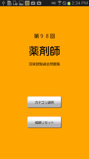 【薬剤師国家試験 予備校 メディセレ提供】98回