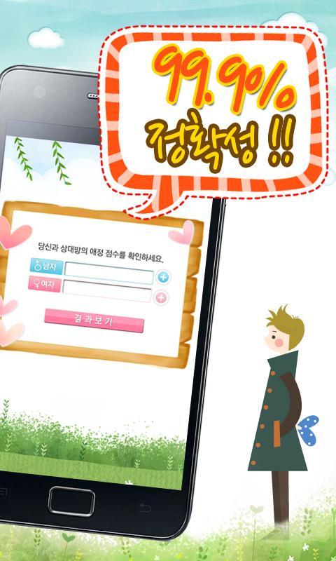 성명궁합 - 당신의 연애코치- screenshot