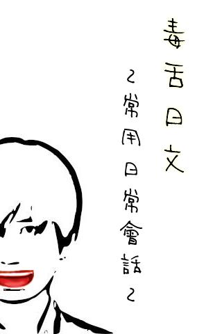 毒舌日文~常用日常会話~