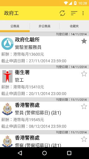政府工 HK Gov Job