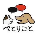 ぺとりごと ペットのきもちがわかる 犬や猫などのペットSNS logo