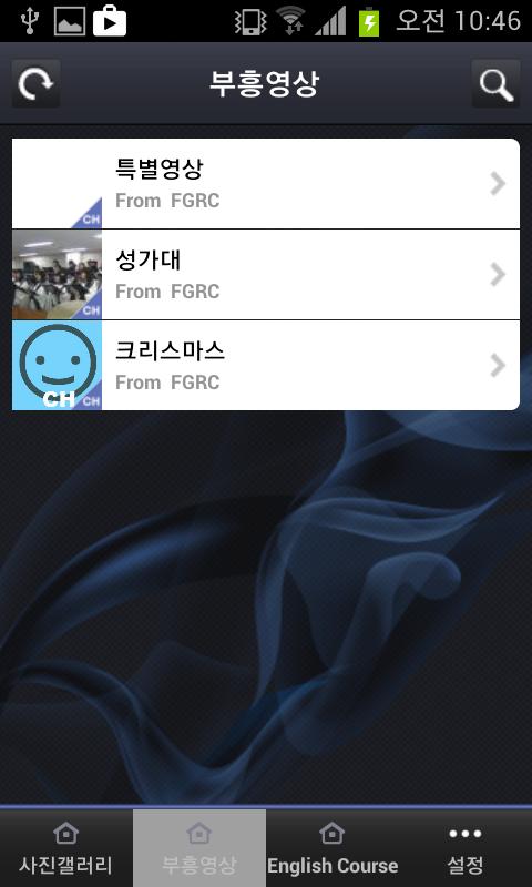 Fullgospel buheng church - screenshot