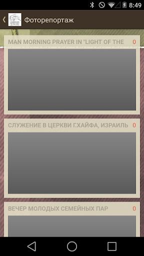 玩免費生活APP|下載Slavic Baptist Church app不用錢|硬是要APP
