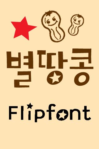 TF별땅콩™ 한국어 Flipfont