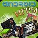Игры Андроид logo