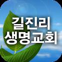 길진리생명교회 logo
