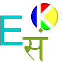 English to Sanskrit Dictionary