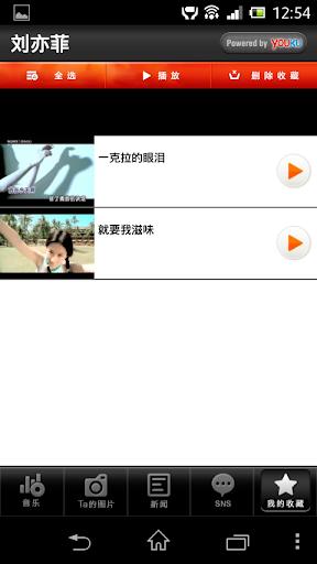 玩免費音樂APP|下載刘亦菲 app不用錢|硬是要APP
