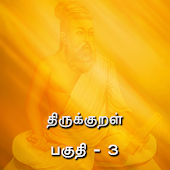 THIRUKKURAL VOL 3