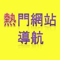 香港熱門網站導航 hotweb icon