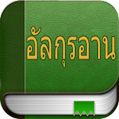 อัลกุรอาน (Quran in Thai)