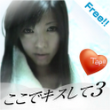 koko de kiss site3 FreeVersion icon