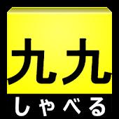 しゃべる九九単語帳