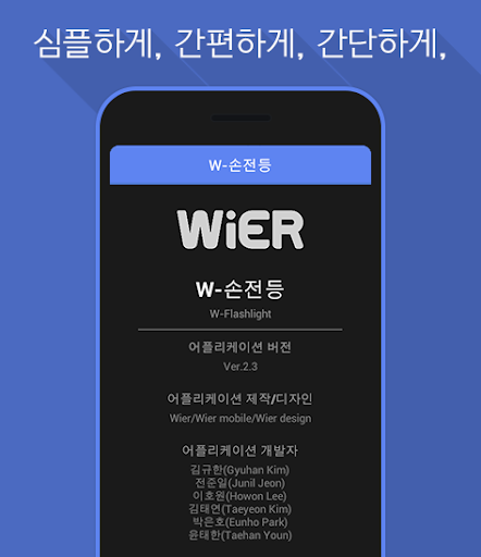 玩工具App|W-손전등免費|APP試玩