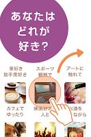 Screenshot of 出合いは趣味から-タップル誕生-恋活・出会系アプリ無料