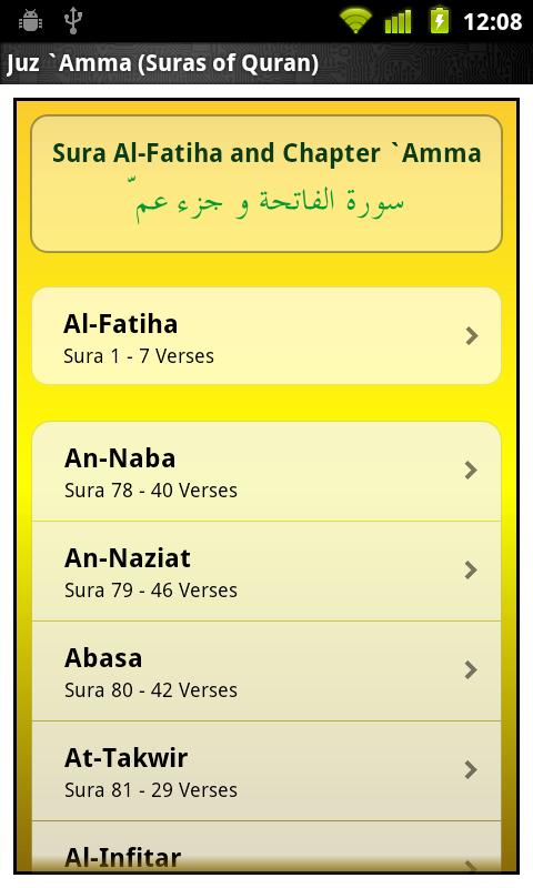 Juz Amma (Suras of Quran) - screenshot