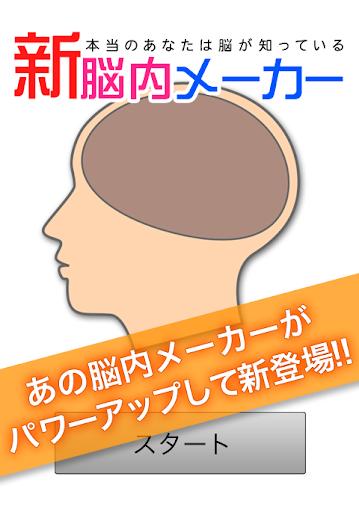 新脳内メーカー