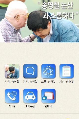 【免費商業App】논산시장 송영철 예비후보-APP點子