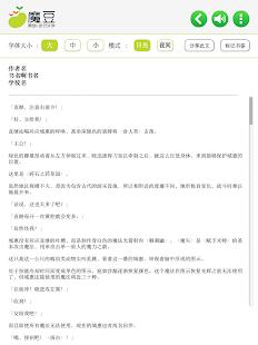魔豆小说大赏 - screenshot thumbnail