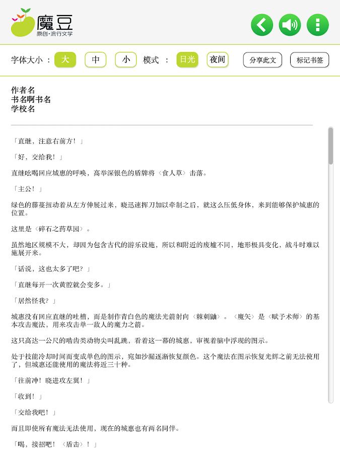 魔豆小说大赏- screenshot