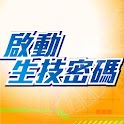 啟動生技密碼電子書架 icon