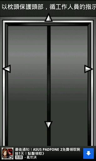 總之先逃出電梯再說