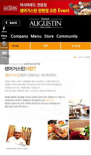 【免費生活App】아시안푸드 전문점 생어거스틴-APP點子
