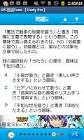 Screenshot of SPI言語Free 【Study Pro】