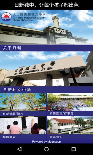 日新独立中学