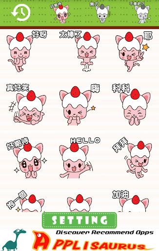 ONLINE免費貼圖☆日本可愛貼圖 草莓奶油小喵 中文版