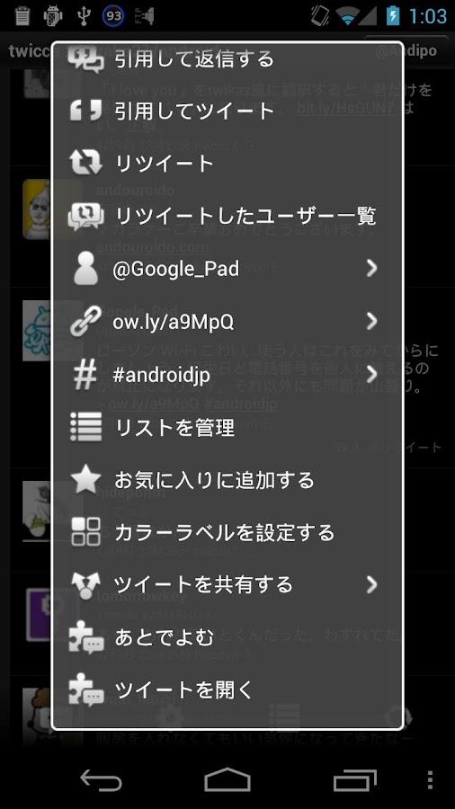 View a tweet plugin for twicca- screenshot