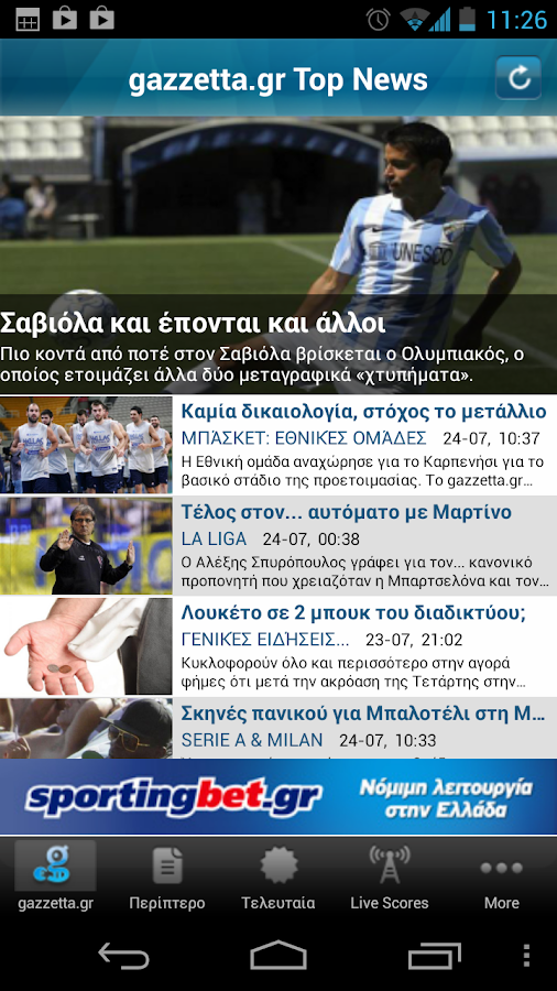 gazzetta.gr - screenshot