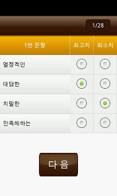 DISC 성격,행동 유형검사 - screenshot