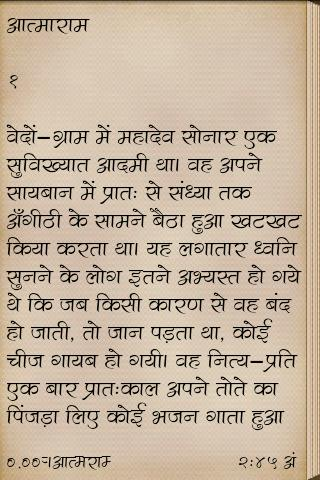 Munshi Premchand in Hindi - screenshot