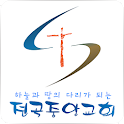 전곡중앙교회 icon