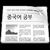 중국어 신문 공부