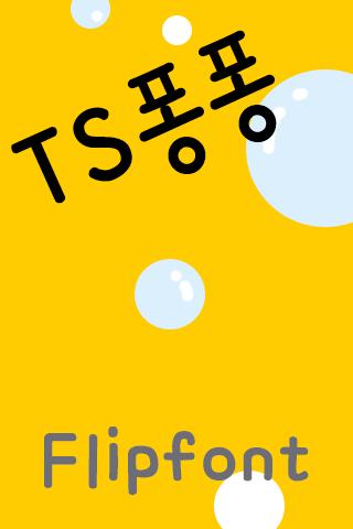 TSpongpong™ Korean Flipfont