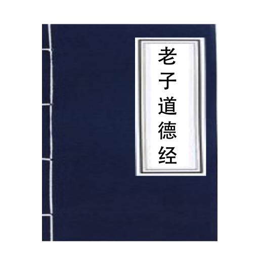 老子道德经译文 書籍 LOGO-玩APPs