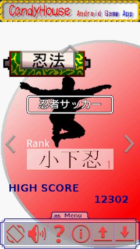 忍者サッカー_FREE