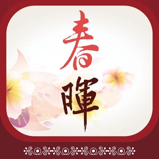 春暉中醫診所 LOGO-APP點子