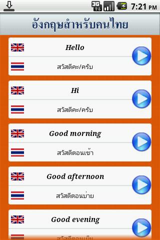 【免費教育App】Learn English Greetings-APP點子