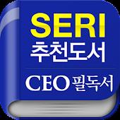 [SERI 추천도서] CEO 필독서