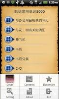 Screenshot of 韩语常用单词5000