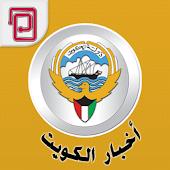 أخبار الكويت والعالم العربي