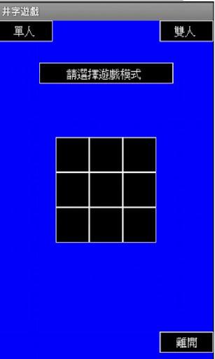 OX井字遊戲