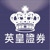 英皇証券(香港)港股快車