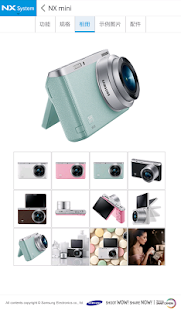 Samsung SMART CAMERA NX (CHN) - screenshot thumbnail